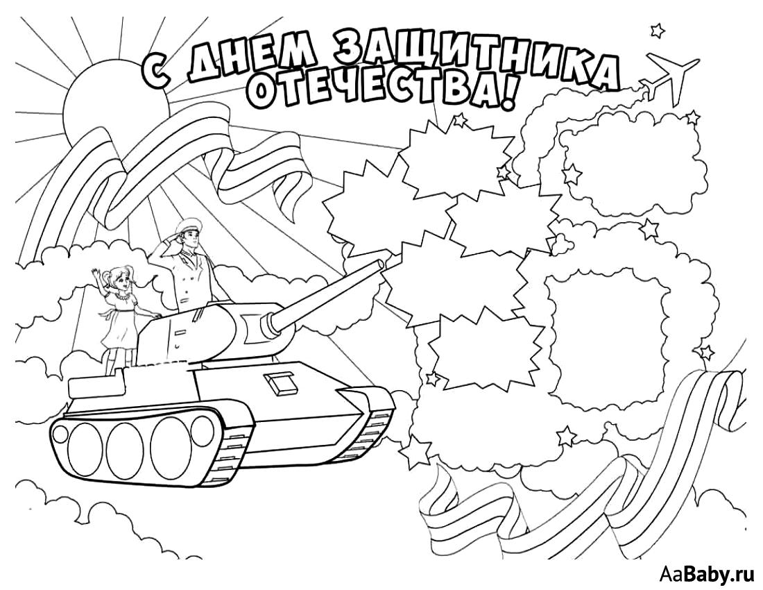 Открытки к дню защитника отечества рисунок