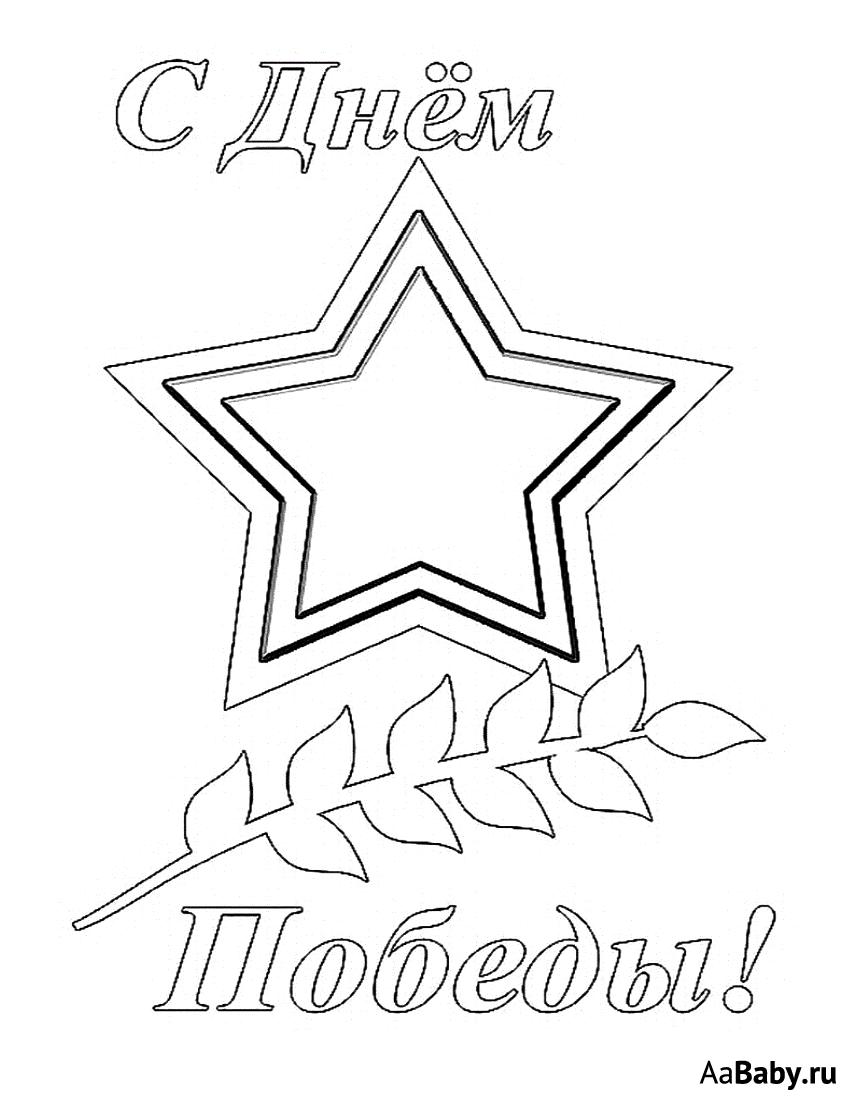 начала открытки на 9 мая карандашом легкие антураж